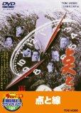 点と線【DVD】