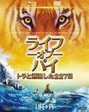 ライフ・オブ・パイ/トラと漂流した227日 2枚組ブルーレイ&DVD (初回生産限定) [Blu-ray]