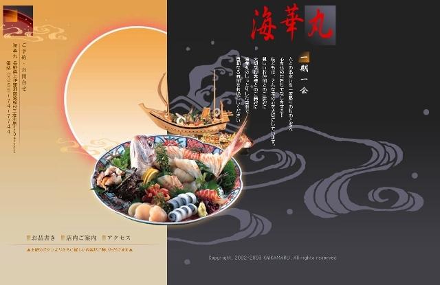 海花丸 (640x415)