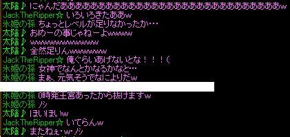 適正外乱入inラットw3