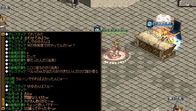 ランク5記念SS番外編w