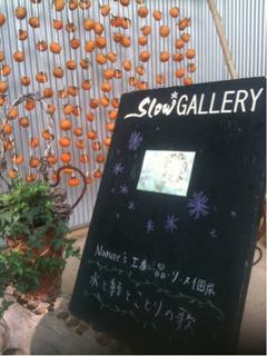 干柿と黒板と のコピー