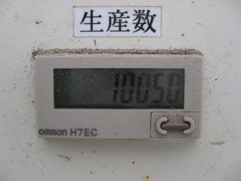 IMG_3995_縮小
