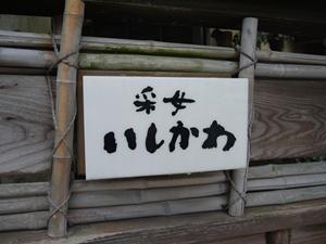 石川ネームプレート