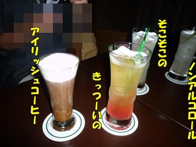 飲み物達2