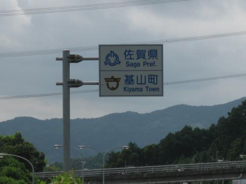 西日本縦断編+265_convert_20130401214003