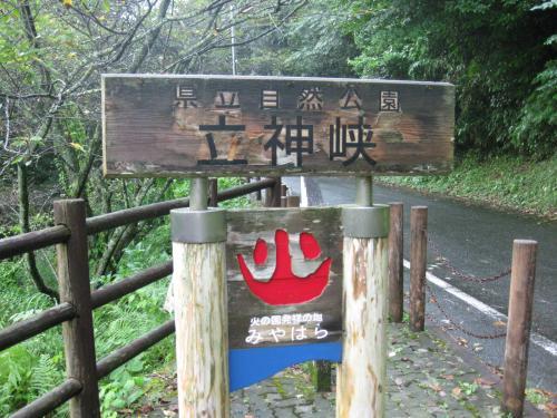 西日本縦断編+274_convert_20130402013214