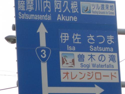 西日本縦断編+285_convert_20130402212816