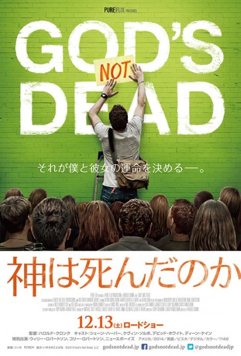 gods-not-dead_20141220080901794.jpg