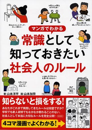 yamamotobook