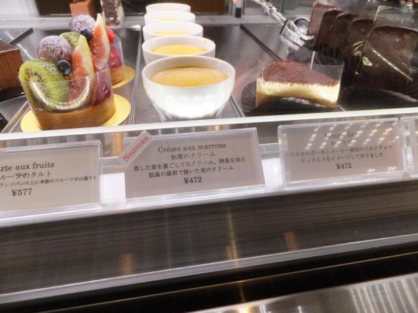 和栗のクリーム