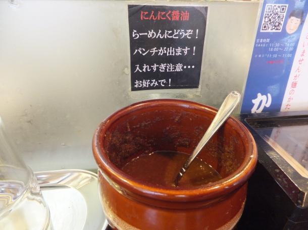 にんにく醤油
