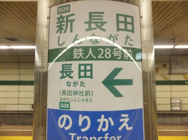 地下鉄新長田