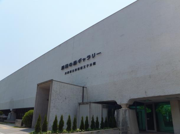 原田の森美術館