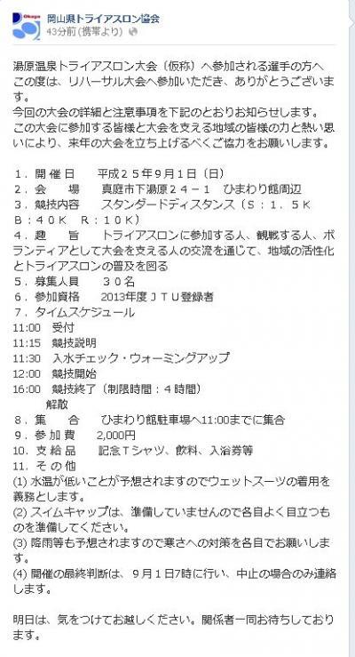 130901_yubara_kokuchi.jpg