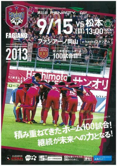 130915_matsumotoyamaga.jpg