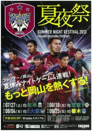 2013_natsuyasai.jpg