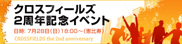 2th_anniversary_banner.jpg