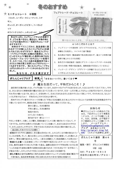 ぎたんじゃり通信46号4p