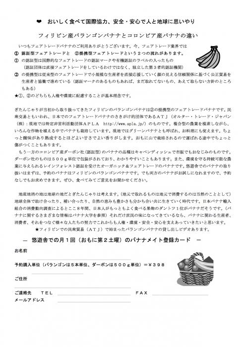 悠遊舎でのバナナページ(通信用)