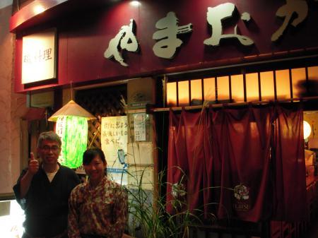 松江の磯料理店 やまおか