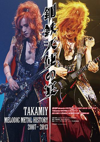 poster_takamiy_2013.jpg