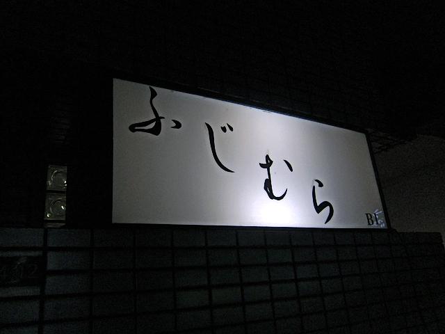140204fujimura01.jpg