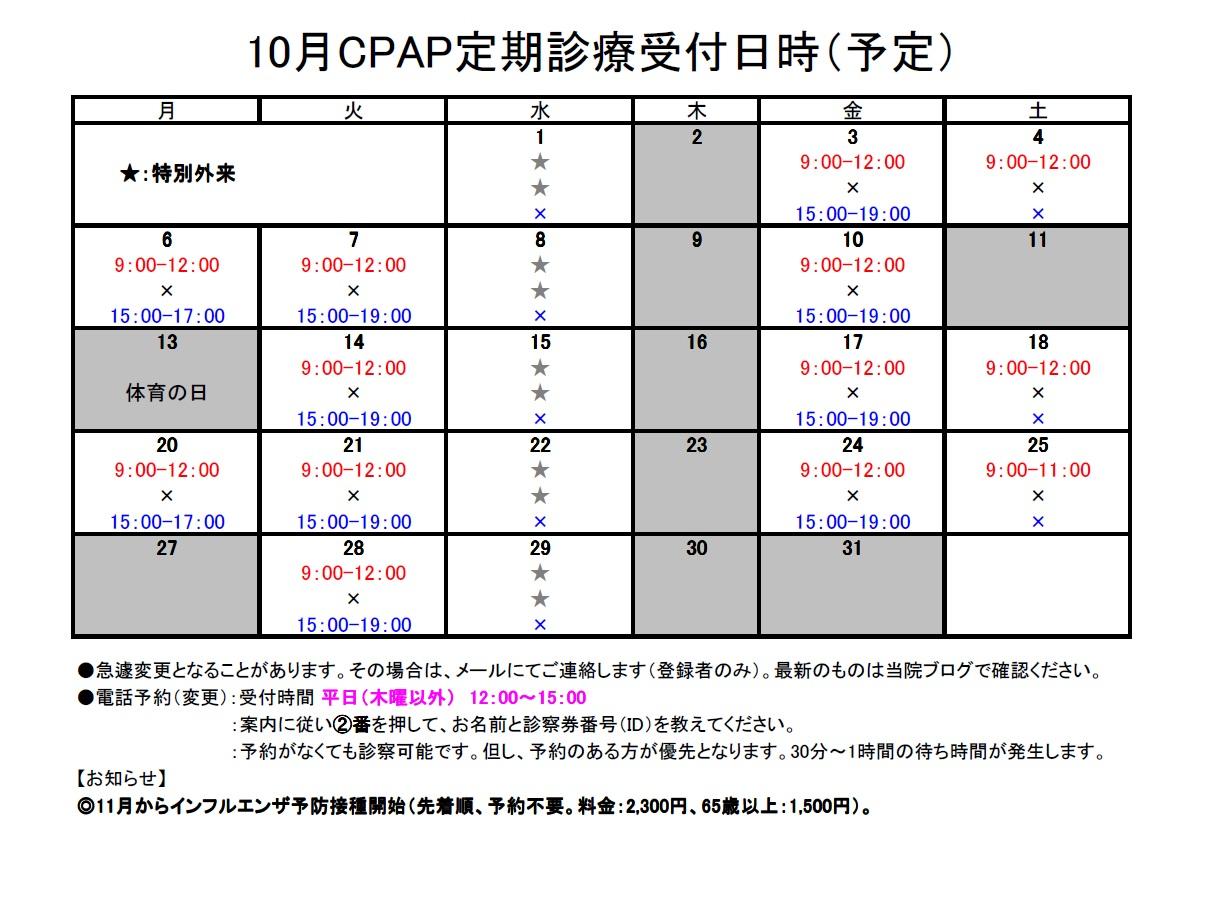 2014年10月CPAP定期診療受付日時