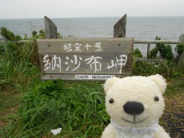 この海の向こうには北方領土が