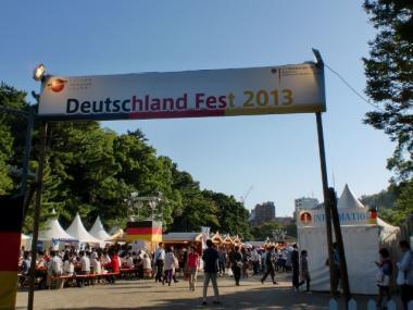 ドイツフェスティバル