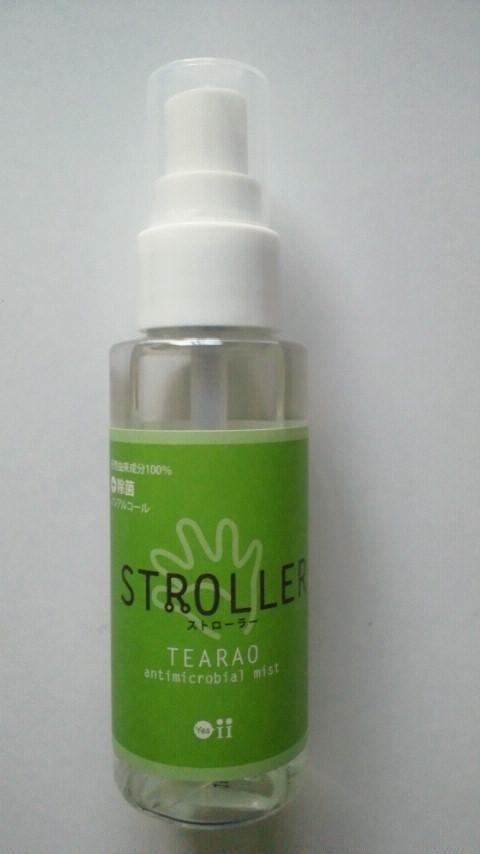 ストローラー TEARAO 除菌ミスト