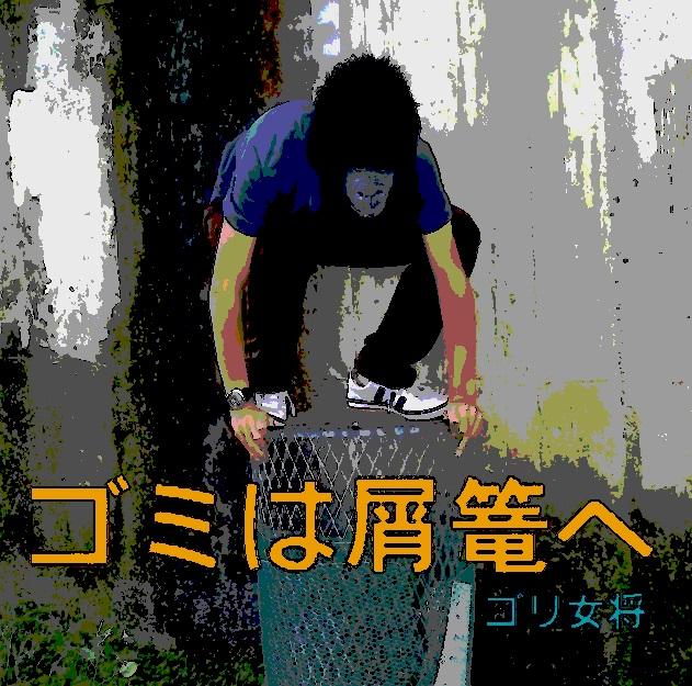 ゴミは屑篭へ ジャケット画像