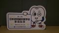 訪問歯科学会