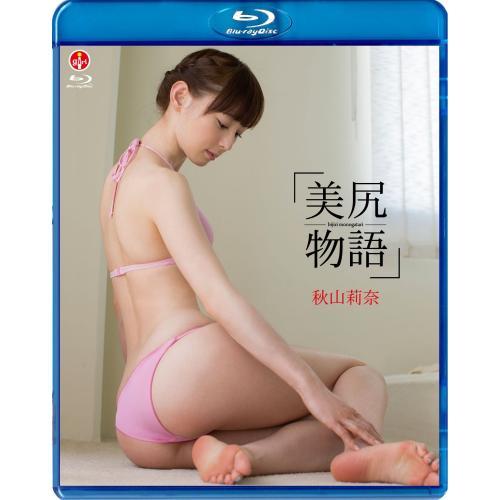 「美尻の女王」H95cmオシリーナ秋山莉奈…新作DVDは「自然体なお尻が見どころ」