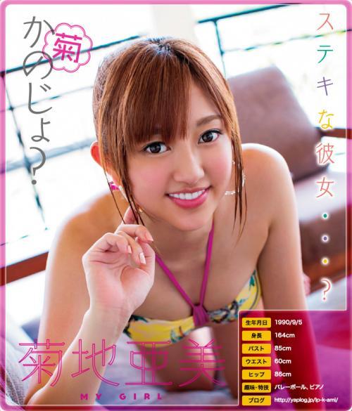 アイドリング!!!の菊地亜美(23)「撮り方を忘れてしまっていて…」 3年ぶりの新作DVD「かのじょ?」をPR