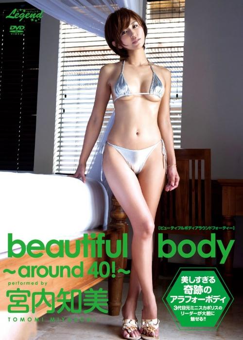 【芸能】宮内知美 奇跡のアラフォーボディを披露「目をこらしたら見えるかも」…DVD「beautiful body~around40!~」