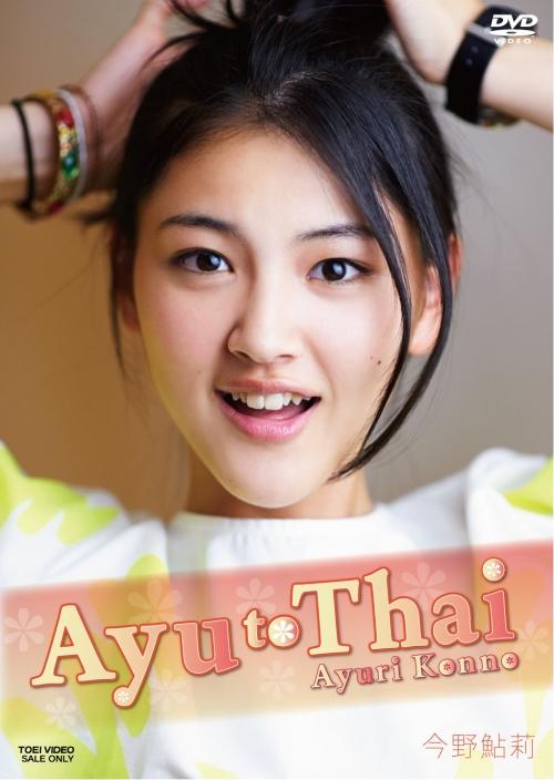 【芸能】ワォ!キョウリュウピンクの今野鮎莉(16)がタイで見せた初々しい素顔…DVD「Ayu to Thai」発売記念