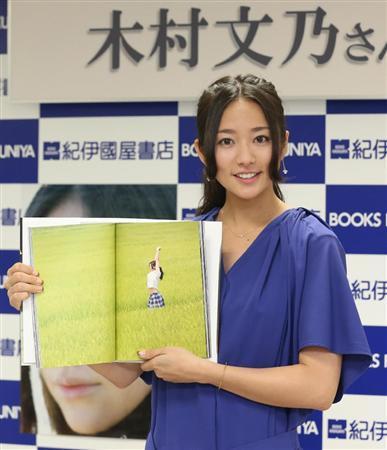 【芸能】木村文乃、初写真集は「120点です」…初写真集「ふみの」発売記念イベント