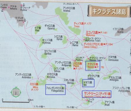 キクラデス諸島 地図