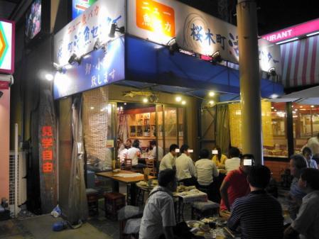 桜木町活魚センターの店先