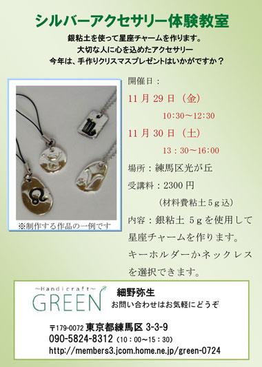 GREEN教室案内2013秋