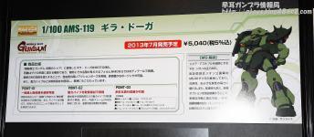 SHIZUOKA HOBBY SHOW 2013 1816