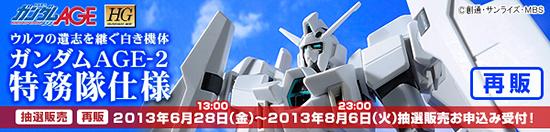 HG ガンダムAGE-2 特務隊仕様 【再販/抽選販売】b