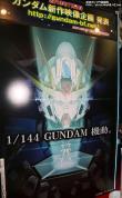 ガンダム新作映像企画1