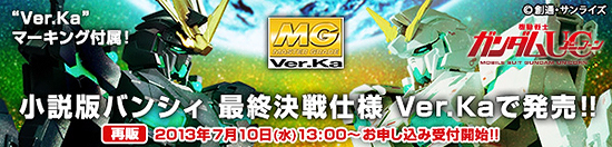 MG 小説版ユニコーンガンダム2号機バンシィVer.Ka 最終決戦仕様 【再販】b