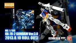 MG RX-78-2 ガンダムVer.3.0 2 8月10日発売 1