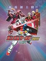 ガンダムワールド 2013 in 新潟