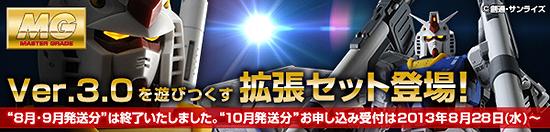 MG RX-78-2ガンダムVer.3.0用 拡張セット 【3次受付:2013年10月発送】b2