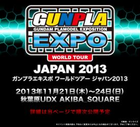 ガンプラEXPO ワールドツアージャパン2013