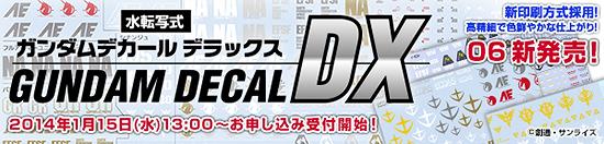 ガンダムデカールDX 06b